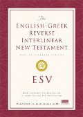 ESV English-Greek Reverse Interlinear of the New Testament