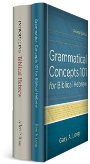 Baker Academic Biblical Hebrew Collection (2 vols.)