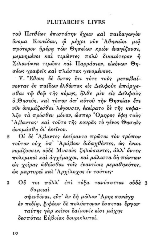 a history of the greek writing lycurgus The great rhetra was the speech supposedly given to lycurgus by the delphic oracle that gave affirmation to lycurgus' idea of the enforcement of a new constitution and militaristic law system to sparta.