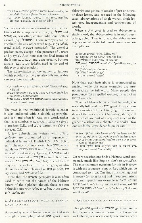 Encyclopedia of hebrew language and linguistics 4 vols logos sample pages 1 yadclub Image collections