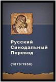 Русский Синодальный Перевод (Russian Synodal Translation)