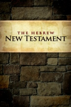 Hebrew New Testament (HNT)